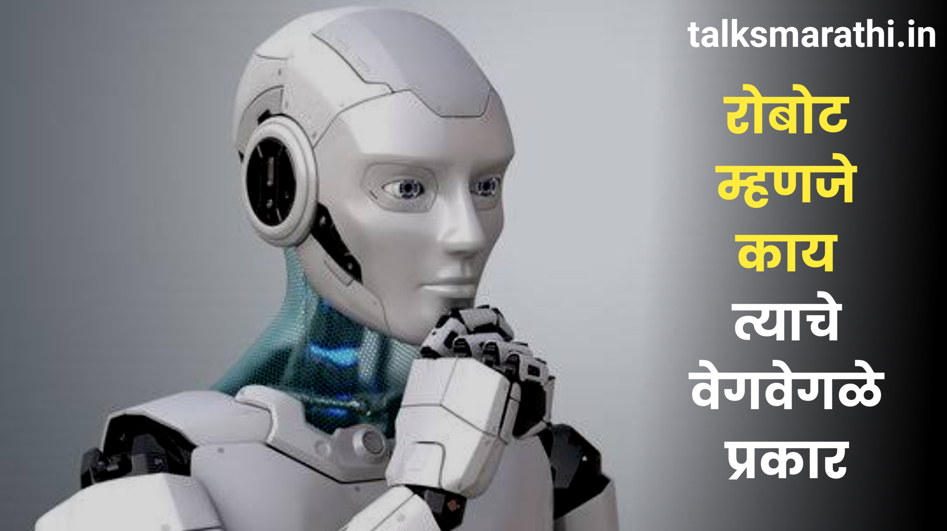 What is robot in Marathi