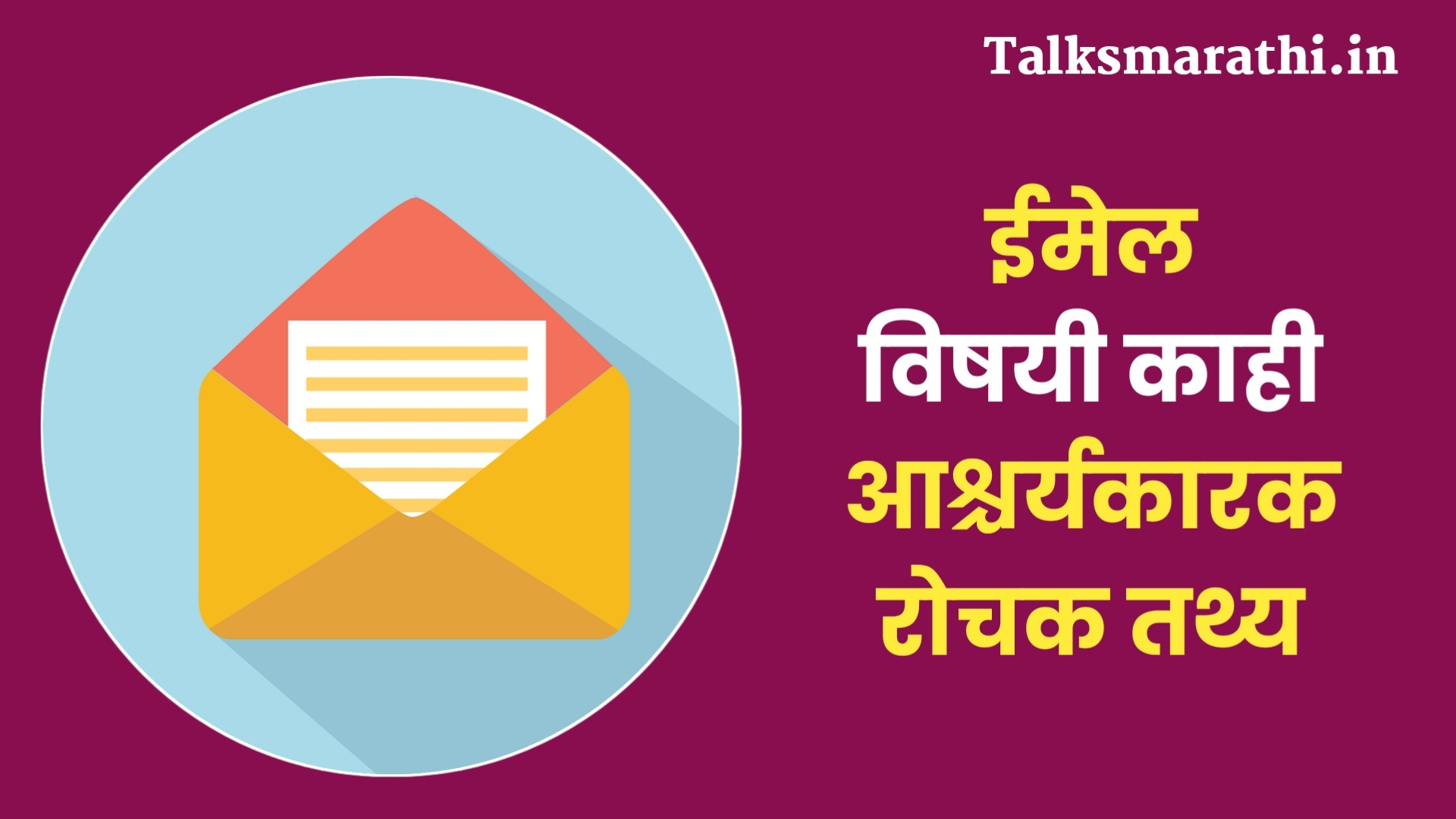 Intresting facts about email in Marathi