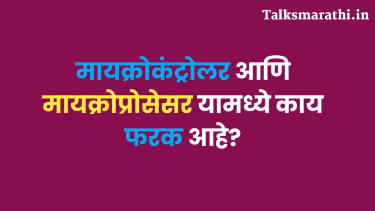 Difference between Microcontroller and Microprocessor in Marathi