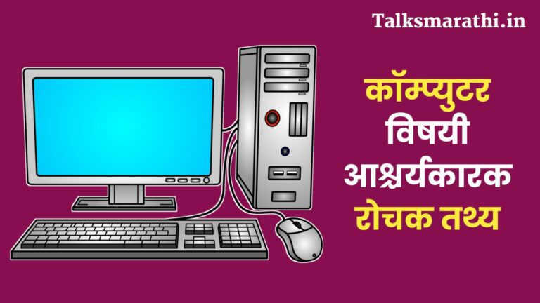 55 Intresting facts about computer in Marathi