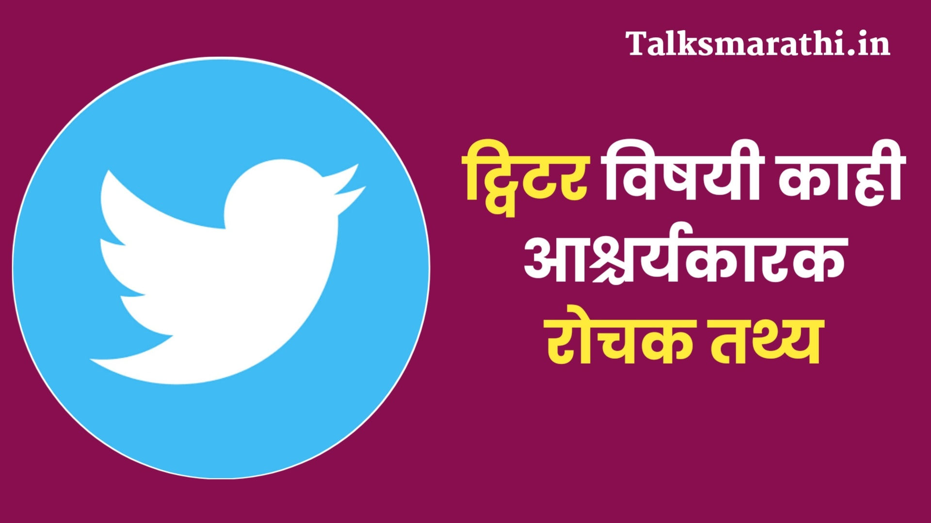 Intresting Facts about twitter in Marathi