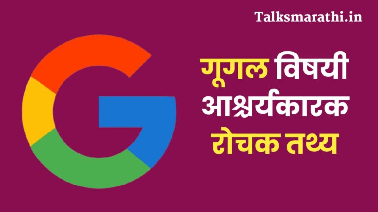 20 Intresting facts about Google in Marathi