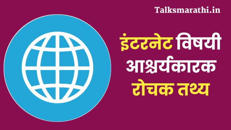 Intresting facts about Internet in marathi